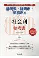 静岡県・静岡市・浜松市の社会科 参考書 2020 静岡県の教員採用試験「参考書」シリーズ5