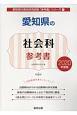 愛知県の社会科 参考書 2020 愛知県の教員採用試験「参考書」シリーズ5