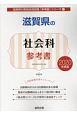 滋賀県の社会科 参考書 2020 滋賀県の教員採用試験「参考書」シリーズ5