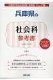 兵庫県の社会科 参考書 2020 兵庫県の教員採用試験「参考書」シリーズ4