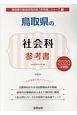 鳥取県の社会科 参考書 2020 鳥取県の教員採用試験「参考書」シリーズ5