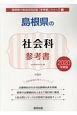 島根県の社会科 参考書 2020 島根県の教員採用試験「参考書」シリーズ5