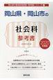岡山県・岡山市の社会科 参考書 2020 岡山県の教員採用試験「参考書」シリーズ5