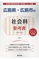 広島県・広島市の社会科 参考書 2020 広島県の教員採用試験「参考書」シリーズ4