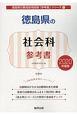 徳島県の社会科 参考書 2020 徳島県の教員採用試験「参考書」シリーズ5