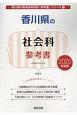 香川県の社会科 参考書 2020 香川県の教員採用試験「参考書」シリーズ5