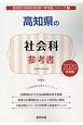 高知県の社会科 参考書 2020 高知県の教員採用試験「参考書」シリーズ4