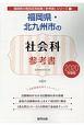 福岡県・北九州市の社会科 参考書 2020 福岡県の教員採用試験「参考書」シリーズ5