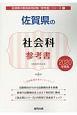 佐賀県の社会科 参考書 2020 佐賀県の教員採用試験「参考書」シリーズ5