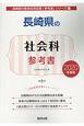 長崎県の社会科 参考書 2020 長崎県の教員採用試験「参考書」シリーズ5