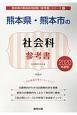 熊本県・熊本市の社会科 参考書 2020 熊本県の教員採用試験「参考書」シリーズ4