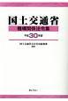 国土交通省 機構関係法令集 平成30年