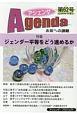 アジェンダ 未来への課題 2018秋 (62)