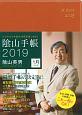 ビジネスと生活を100%楽しめる! 陰山手帳(茶) 2019
