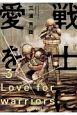 戦士に愛を (3)