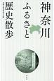神奈川ふるさと歴史散歩