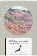 365日 日本一周絶景 日めくりカレンダー