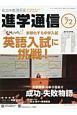 私立中高進学通信<関西版> 子どもの明日を考える教育と学校の情報誌(72)