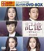 記憶~愛する人へ~ スペシャルプライス版コンパクトDVD-BOX2