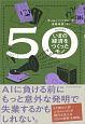 50-フィフティ-