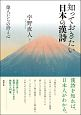 知っておきたい日本の漢詩 偉人たちの詩と心