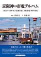 京阪神の市電アルバム 1950~70年代の京都市電・大阪市電・神戸市電