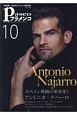 パセオフラメンコ 2018.10 スペイン舞踏の革命家!アントニオ・ナハーロ 地球唯一の月刊フラメンコ専門誌(412)