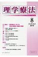 理学療法 35-8