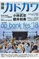 別冊カドカワ 総力特集:ap bank fes 2018