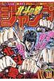 『北斗の拳』ジャンプ ベストシーンTOP10
