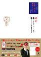 ゲッターズ飯田の五星三心占い開運ダイアリー 金/銀の時計 2019