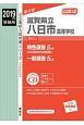 滋賀県立八日市高等学校 CD付 2019 公立高校入試対策シリーズ2002