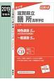 滋賀県立膳所高等学校 CD付 2019 公立高校入試対策シリーズ2004