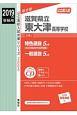 滋賀県立東大津高等学校 CD付 2019 公立高校入試対策シリーズ2005