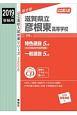 滋賀県立彦根東高等学校 CD付 2019 公立高校入試対策シリーズ2006