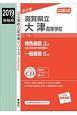 滋賀県立大津高等学校 CD付 2019 公立高校入試対策シリーズ2020