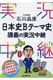石川晶康 日本史Bテーマ史 講義の実況中継