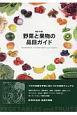 野菜と果物の品目ガイド<改訂10版>