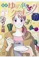 くりた陸 傑作集 新章 ゆめ色クッキング(5)