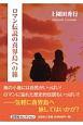 ロマン伝説の喜界島への旅