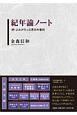 紀年論ノート 続・よみがえった原日本書紀