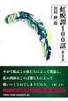 虹げい譚100話 (1)