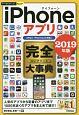 今すぐ使えるかんたんPLUS+ iPhoneアプリ 完全-コンプリート-大事典 2019 iPad/iPod touch対応
