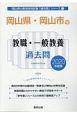 岡山県・岡山市の教職・一般教養 過去問 2020 岡山県の教員採用試験「過去問」シリーズ1