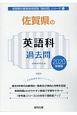 佐賀県の英語科 過去問 2020 佐賀県の教員採用試験「過去問」シリーズ5