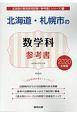 北海道・札幌市の数学科 参考書 2020 北海道の教員採用試験「参考書」シリーズ7