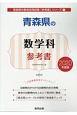 青森県の数学科 参考書 2020 青森県の教員採用試験「参考書」シリーズ7