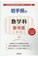 岩手県の数学科 参考書 2020 岩手県の教員採用試験「参考書」シリーズ6