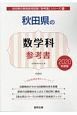 秋田県の数学科 参考書 2020 秋田県の教員採用試験「参考書」シリーズ6