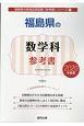 福島県の数学科 参考書 2020 福島県の教員採用試験「参考書」シリーズ6
